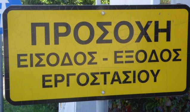 Bord met Griekse letters